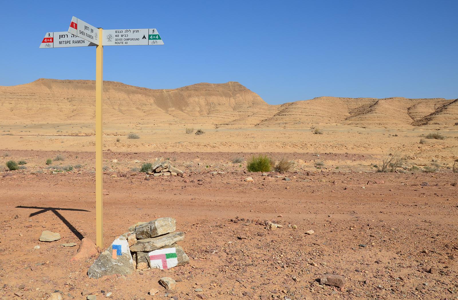 rozcestí v Negevské poušti